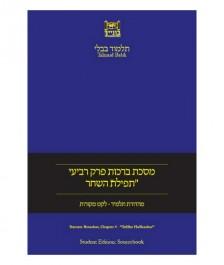 Tefilat Hashachar