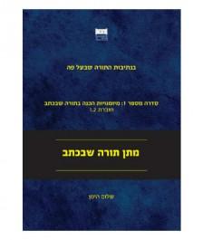 Unit_1-2-HEB_cover_print
