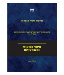 Unit_1-4-HEB_cover_print